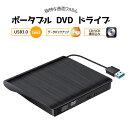 【独特な曲面フォルム】ポータブル DVD ドライブ USB3...