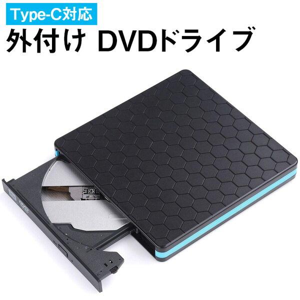 Type-C&ADVDドライブ USB3.0Type-C一体型ケーブル外付け薄型ノートPC書き込み読み込みプレーヤースリムポー