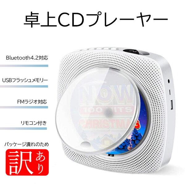 訳アリ商品箱潰れ品 卓上CDプレーヤー卓上&壁掛け式ポータブルCDラジオHiFi高音質Bluetooth/CD/FM/USB/