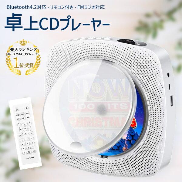 卓上CDプレーヤー卓上&壁掛け式ポータブルCDラジオHiFi高音質Bluetooth/CD/FM/USB/A対応日本語説明書付き