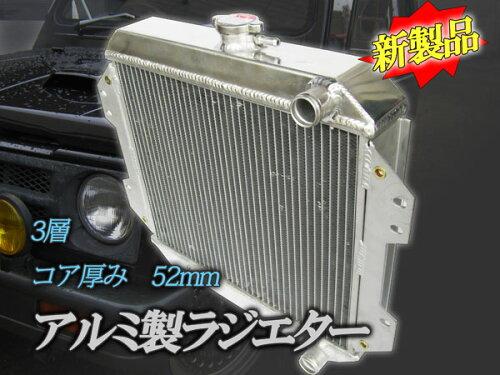 RPG ゼウス3層52mmアルミラジエーター スズキ ジムニー V-JA11V