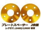 【送料無料】スペーサー2枚組PCD120レクサスLS460/LS600専用厚さ3mm