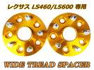 【送料無料】ワイドトレッドスペーサー5穴2枚組PCD120レクサスLS460/LS600専用厚さ15mm