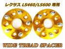 【送料無料】ワイドトレッドスペーサー5穴2枚組PCD120レクサスLS460/LS600専用厚さ17mm