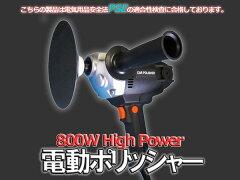 100V 電動ポリッシャー800W スピード調整 PSE適合商品 【05P07Nov15】