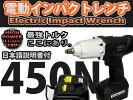 18V電動インパクトレンチ