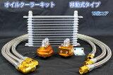 汎用オイルクーラーキット 13段 エレメント 移動式 シルバーコア