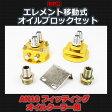 エレメント移動式 オイルブロックセット 油温/油圧センサー AN10 【05P03Dec16】