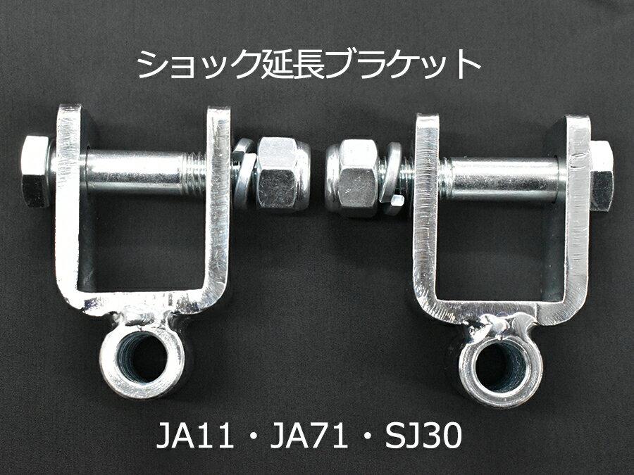 サスペンション, ショックアブソーバー  JA11 JA71 SJ3050mm