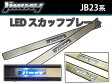 ジムニー JB23系 LEDスカッフプレート 左右セット 【05P03Dec16】