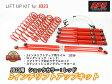 ジムニー JB23 リフトアップキット3インチ ロングショック 赤ロングブレーキホース付 【05P03Dec16】
