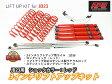 ジムニー JB23リフトアップキット3インチロングショック 赤ロングブレーキホース付 【05P03Dec16】