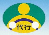 代行運転マーク(代行運転自動車標識) マグネット 2枚セット 【メール便可】