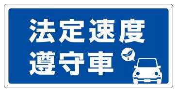 安全運転 マグネット 法定速度 遵守 ( 青 )マグネット ステッカー メール便可 営業車 社用車