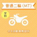 【滋賀県大津市】普通二輪MTコース(学生料金)<免許なし/原付免許所持対象>