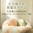 【300円値引き】充電式カイロ ハンドウォーマー 化粧鏡 大