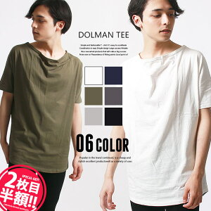 《2枚目半額クーポン》【ZI-ONx送料無料】メンズ 無地Tシャツ ドルマンTシャツ 半袖Tシャツ セミロング丈 黒 白 カーキ グレー 綿100% 「829-13」