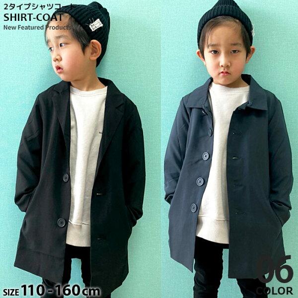 ZI-ONx シャツコートキッズコートチェスターコートアウターステンカラーコート男の子女の子ボーイズガールズジュニア韓国子供服