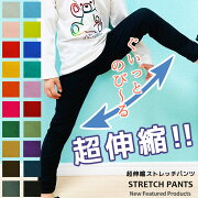 「Z-0001」「A1-B6」キッズ子供SUPARストレッチパンツ80cm90cm95cm100cm110cm120cm130cm140cm150cm160cm韓国子供服男の子ボーイズ女の子ガールズキッズ子供服ボトムスパンツ