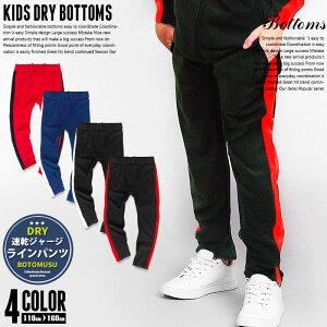 ce6f7bf18be30 キッズ 子供服 ラインパンツ サイドラインパンツ 長ズボン 男の子 女の子 ボーイズ ガールズ ロングパンツ