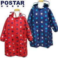 【メール便送料無料】「6611-09」POSTAR星柄レインコートキッズレインコートランドセルコート付やわらかいポンジ生地使用カッパ雨具男の子女の子子供総柄