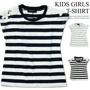 3545565fce084 最終処分価格≫ 肩レースボーダーTシャツ 子供服 キッズ 女の子 ガールズ ティー