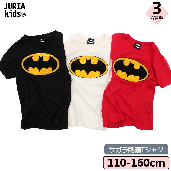 トップス, Tシャツ・カットソー JURIA kids T T T 110cm 120cm 130cm 140cm 150cm 160cm BS29-00