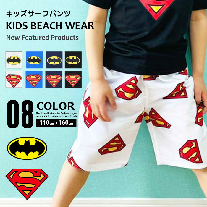 キッズファッション, 水着 JURIA kids BATMAN SUPERMAN 110cm 120cm 130cm 140cm 150cm 160cm BS39-07.08