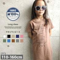 「520-07」キッズワンピース子供服半袖女の子ガールズマキシプリントロゴジュニア韓国子供服110cm120cm130cm140cm150cm160cm