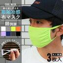 大人用 冷感 マスク ひんやり 夏用 洗える 布マスク 接触冷感 メンズ レディース クール生地 涼しい 手洗い アジャスター付 風邪対策 花粉対策 粉塵対策 3枚入「DV-1001.DV-2001」