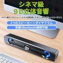 PCスピーカー Bluetooth 5.0 ブルートゥース おしゃれ 大音量 ワイヤレス 高音質 ポータブル 小型 iPhone スマホ 小型 コンパクト・・・