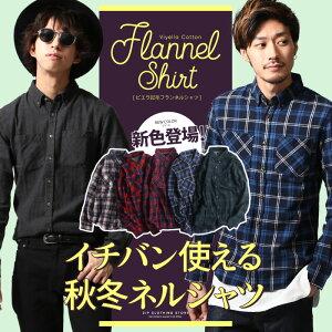 チェックシャツ/メンズ/メンズファッション/ボタンダウンシャツ/カジュアルシャツ/ネルシャツ/フランネル[zip-cs]【sw4227】