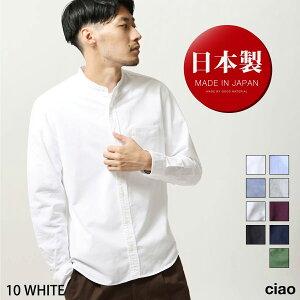 シャツ メンズ カジュアル カジュアルシャツ 長袖シャツ オックスフォード オックスシャツ バンドカラー スタンドカラー 無地 黒 白 カラーシャツ 日本製 ZIP ジップ (55-811) # 送料無料-除外地域有