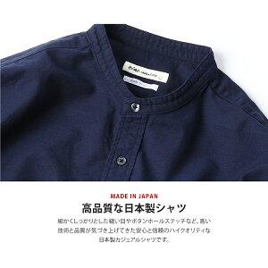 カジュアルシャツ/メンズ/メンズファッション/長袖シャツ/オックスフォード/オックスシャツ/バンドカラー/スタンドカラー/無地/カラーシャツ/日本製/春服/春物/[zip-cs]【55-811】