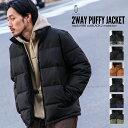 《本日P5倍》中綿入りジャケット メンズ ダウンジャケット 中綿ジャケット ジャケット ブルゾン フードジャケット 2WAY 無地 カモフラ メンズファッション ZIP FIVE ジップファイブ 冬
