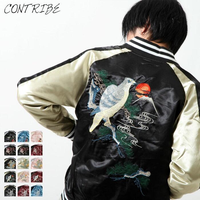 スカジャン メンズ レディース スーベニアジャケット 刺繍 ロゴ刺繍 ジャケット ブルゾン ZIP ジップ(sk17003) 送料無料-除外地域有