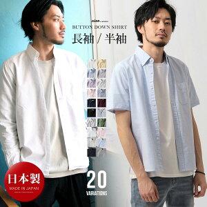 日本製 オックスシャツ ショート丈 シャツ 綿100% カジュアルシャツ ボタンダウンシャツ メンズ 長袖 半袖 シャツ オックスフォード 白シャツ ワイシャツ カラーシャツ コットン ZIP ジップ シャツ (292003) # 送料無料-除外地域有
