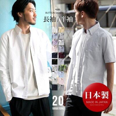日本製 オックスフォードシャツ カジュアルシャツ ボタンダウンシャツ