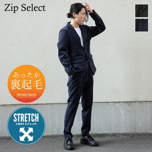 セットアップ メンズ 裏起毛 ストレッチ フルレングス テーラードジャケット スラックス ZIP ジップ 秋 秋物 秋服 冬 冬物 冬服(kd-setup004)