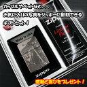 【送料無料】ジッポーライター オリジナル zippo 写真彫刻 ギフト...
