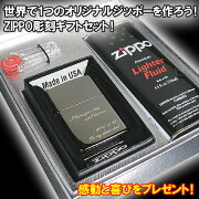 ジッポー オリジナル ライター イメージ ジッポギフトセット