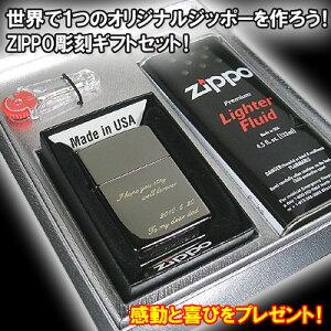 【ZIPPO】 お得なギフトセット ジッポーライター ラッピング無料!zippo ジッポ/ジッポー 名入...