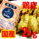 たっぷり鶏皮が格安!=【国産 鶏皮】=/2kg業務用/焼とり/やきとり/焼鳥/皮ポン酢