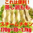 =【スチームチキン(蒸し鶏もも)】=調理簡単!解凍するだけ!/170g×10枚(約1.7kg)業務用/オードブル/サラダ/照り焼き/グリル
