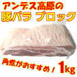 =【豚バラ肉ブロック】= 角煮に自家製チャーシューやベーコンはいかが?チリ産冷凍豚ばら肉ブロック業務用1kg/サムギョプサル/パンチェッタ/カルビ/テジ