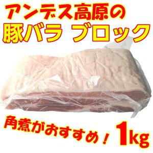 =【豚バラ肉ブロック】= 角...