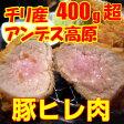 上質チリ産=【豚ヒレ肉】=業務用-とんかつに是非!三元豚 テンダーロイン 400g超ブロック//ヒレかつ/ひれカツ/一口かつ/とんかつカツサンド