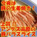 =【豚バラスライス】=豚ばら肉が数量限定の大特価!業務用人気のチリ産3mm/500g/生姜焼き/炒め物/回鍋肉/中華/焼きしゃぶ