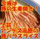 =【豚バラスライス】=豚ばら肉が数量限定の大特価!業務用人気のチリ産3mm/500g/生姜…