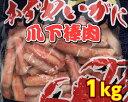=【ズワイガニ爪下棒肉1kg】=業務用本ズワイガニの爪下棒肉...